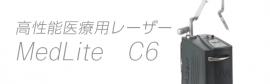 シミレーザー(C6レーザ)