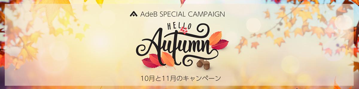 アーデ・ベー2018年10月と11月のキャンペーンページ