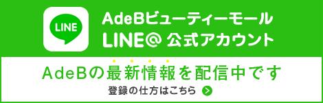AdeB@LINEで最新情報配信