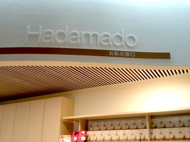 AdeB_hadamado