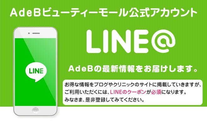 LINE@でお得な情報AdeB発信中