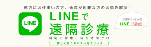 LINE診療
