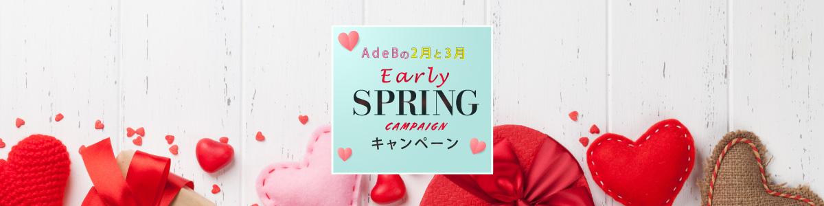 adeb2-3キャンペーン